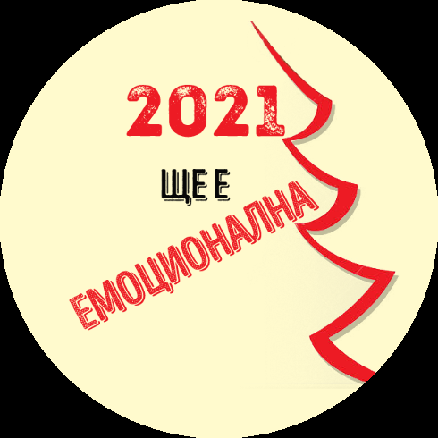 2021 емоционална